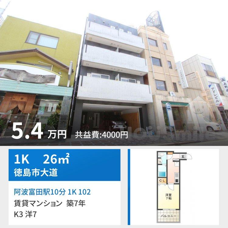 阿波富田駅10分 1K 102