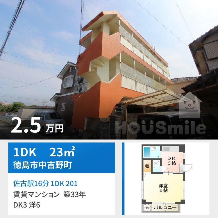 佐古駅16分 1DK 201