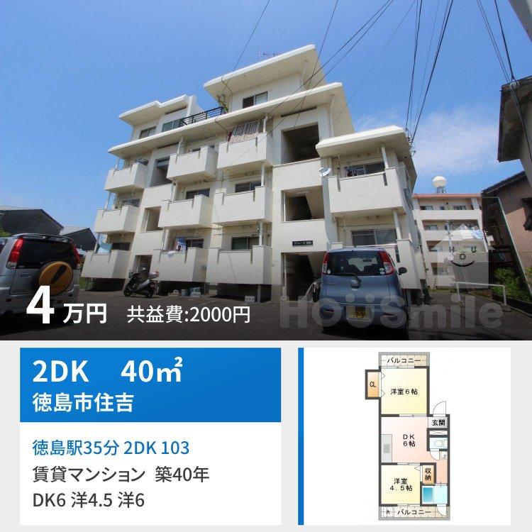 徳島駅35分 2DK 103