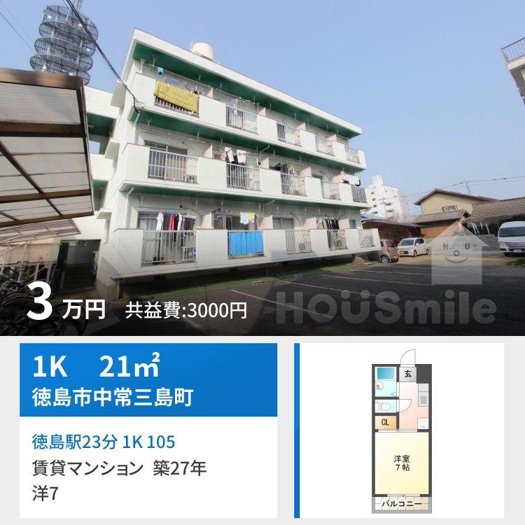 徳島駅23分 1K 105
