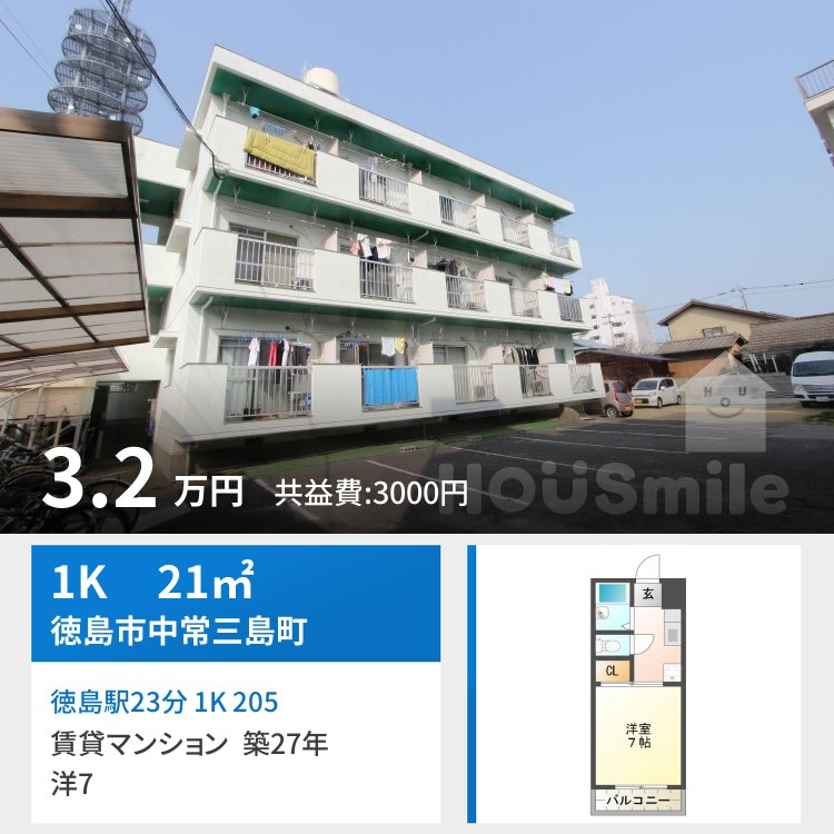 徳島駅23分 1K 205