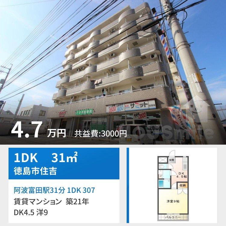 阿波富田駅31分 1DK 307
