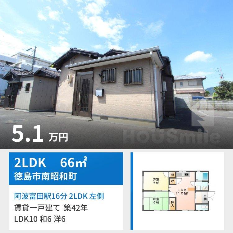 阿波富田駅16分 2LDK 左側奥