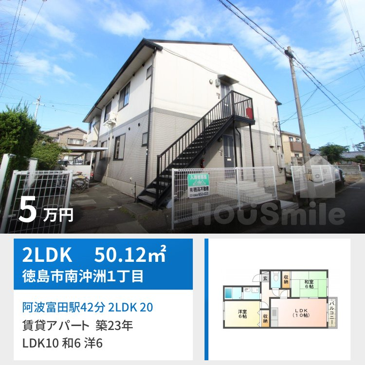 阿波富田駅42分 2LDK 201