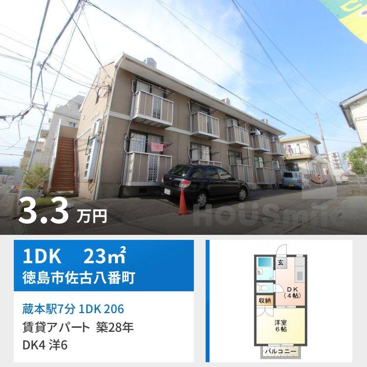 蔵本駅7分 1DK 206