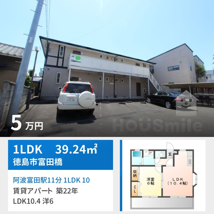 阿波富田駅11分 1LDK 101