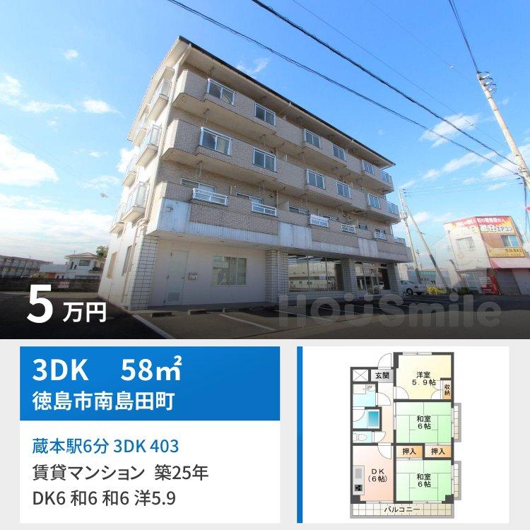 蔵本駅6分 3DK 403