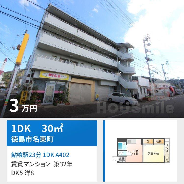 鮎喰駅23分 1DK A402
