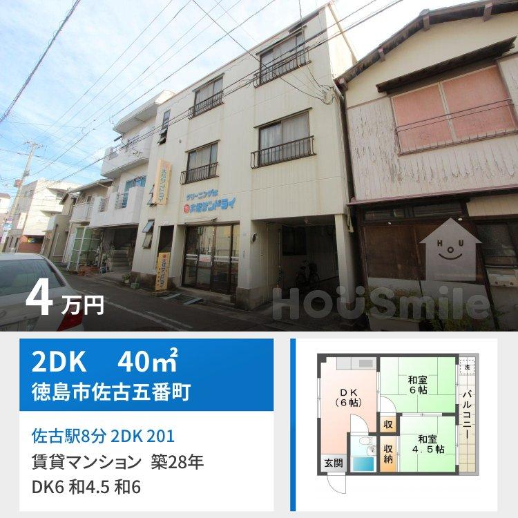 佐古駅8分 2DK 201