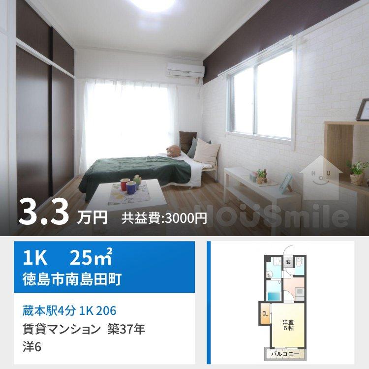 蔵本駅4分 1K 206