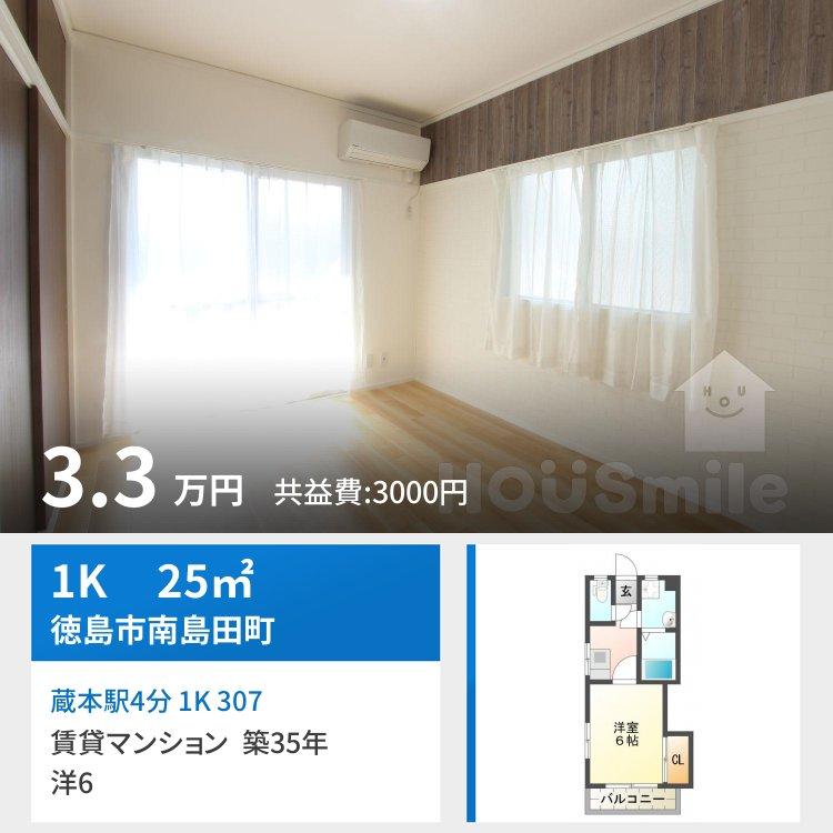 蔵本駅4分 1K 307