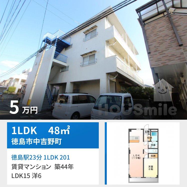 徳島駅23分 1LDK 201