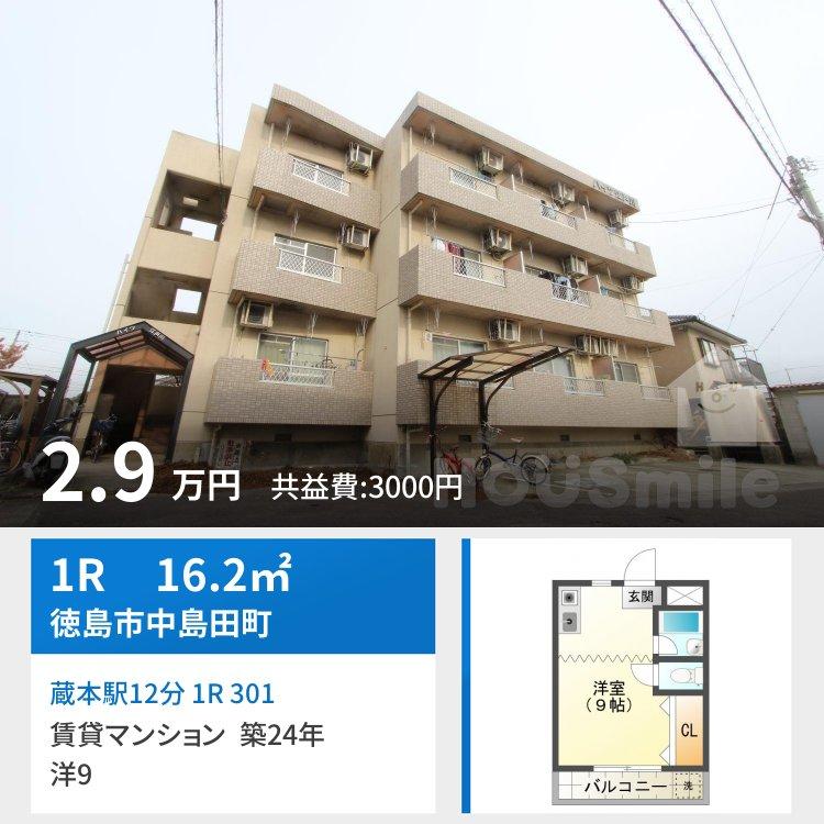 蔵本駅12分 1R 301