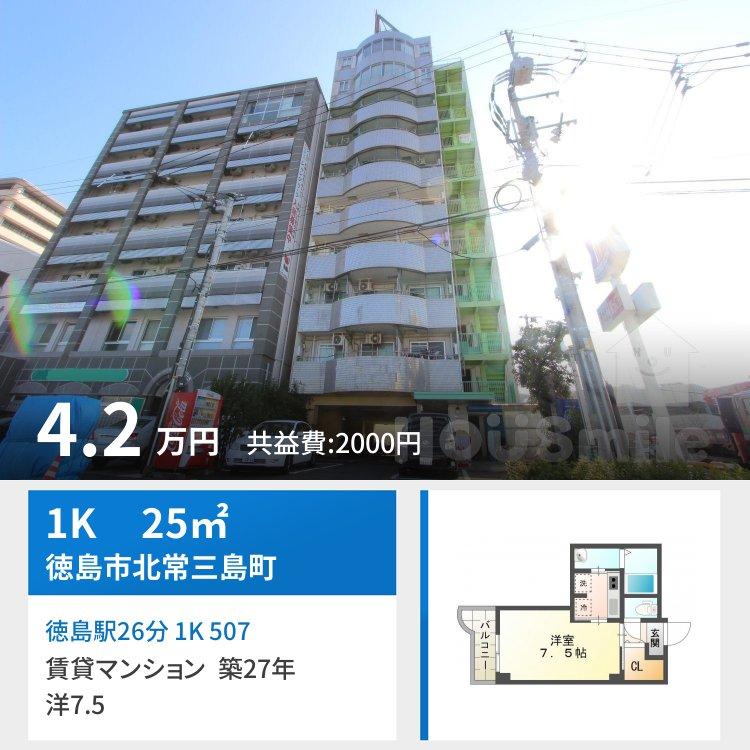 徳島駅26分 1K 507