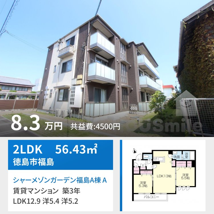 シャーメゾンガーデン福島A棟 A202