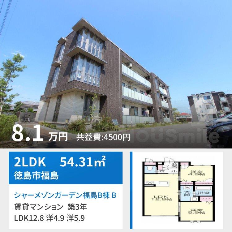 シャーメゾンガーデン福島B棟 B105
