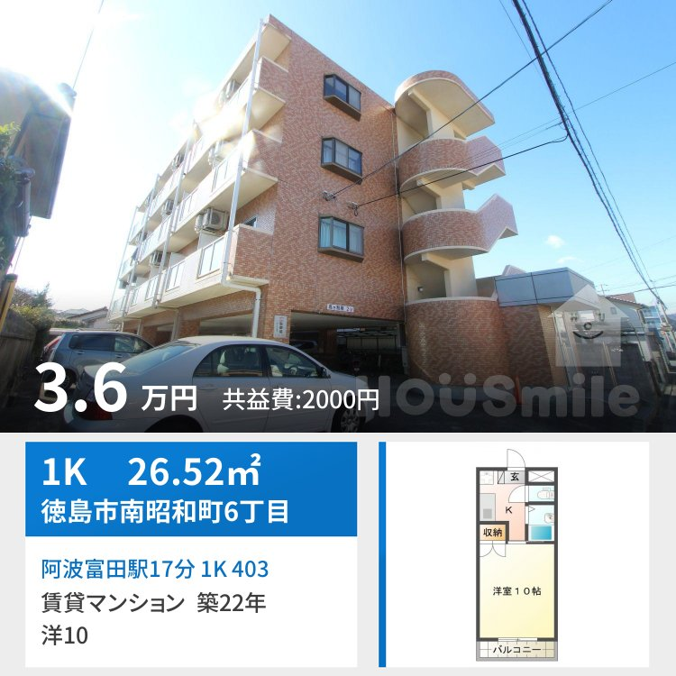 阿波富田駅17分 1K 403
