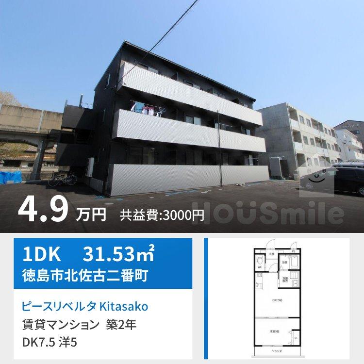 ピースリベルタ Kitasako C棟 105