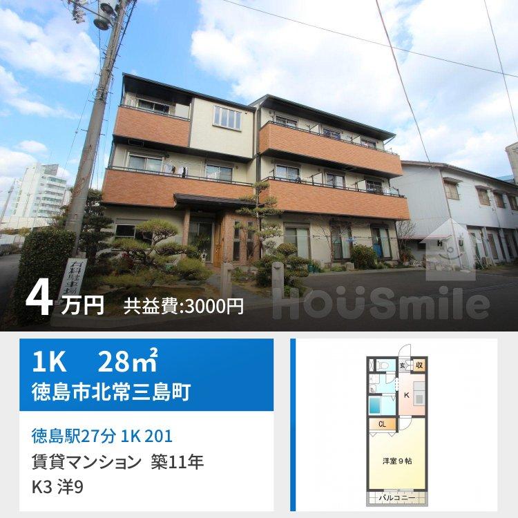徳島駅27分 1K 201