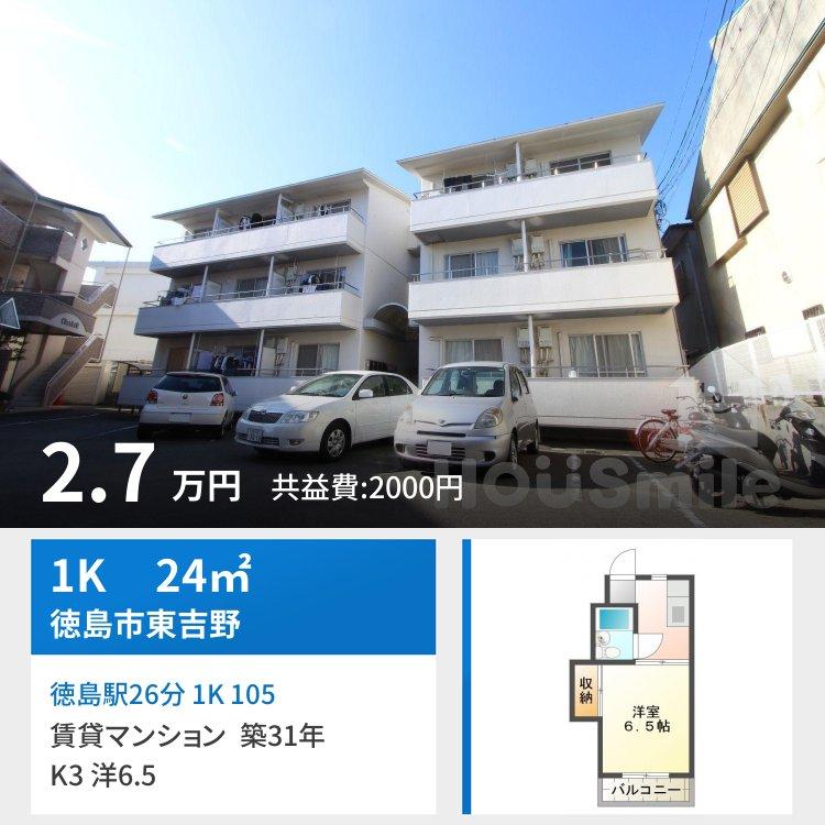 徳島駅26分 1K 105