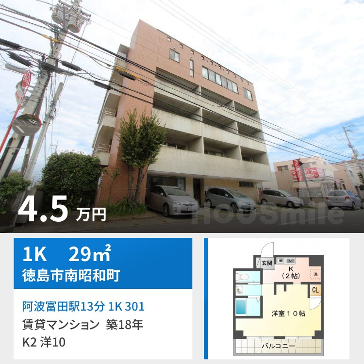 阿波富田駅13分 1K 301