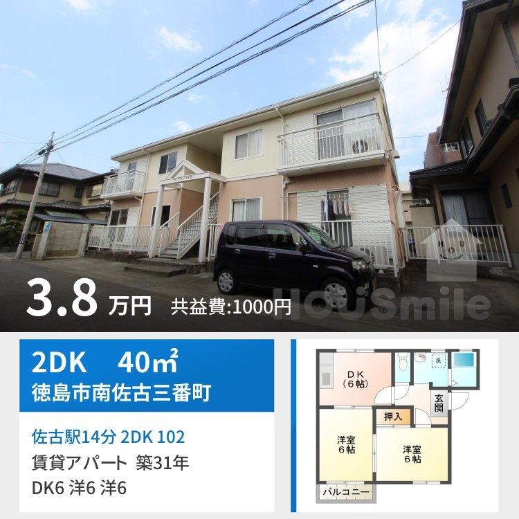 佐古駅14分 2DK 102