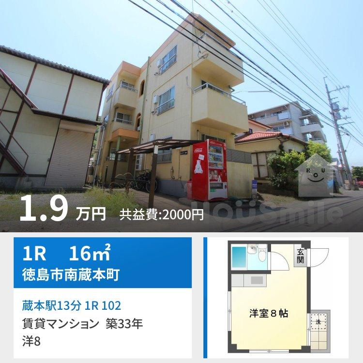蔵本駅13分 1R 102
