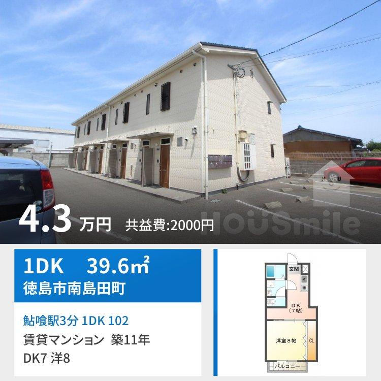 鮎喰駅3分 1DK 102