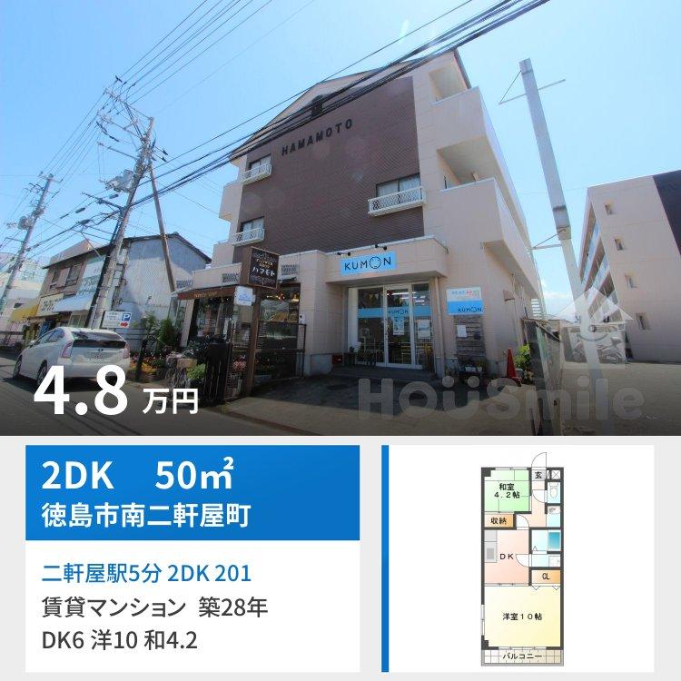 二軒屋駅5分 2DK 201