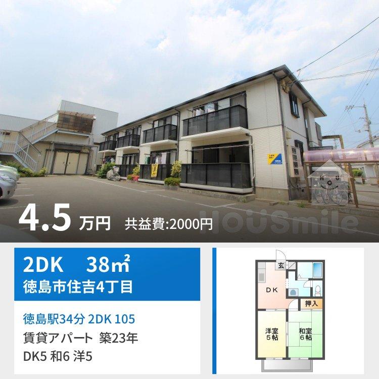 徳島駅34分 2DK 105
