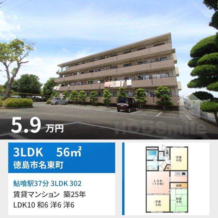 鮎喰駅37分 3LDK 302