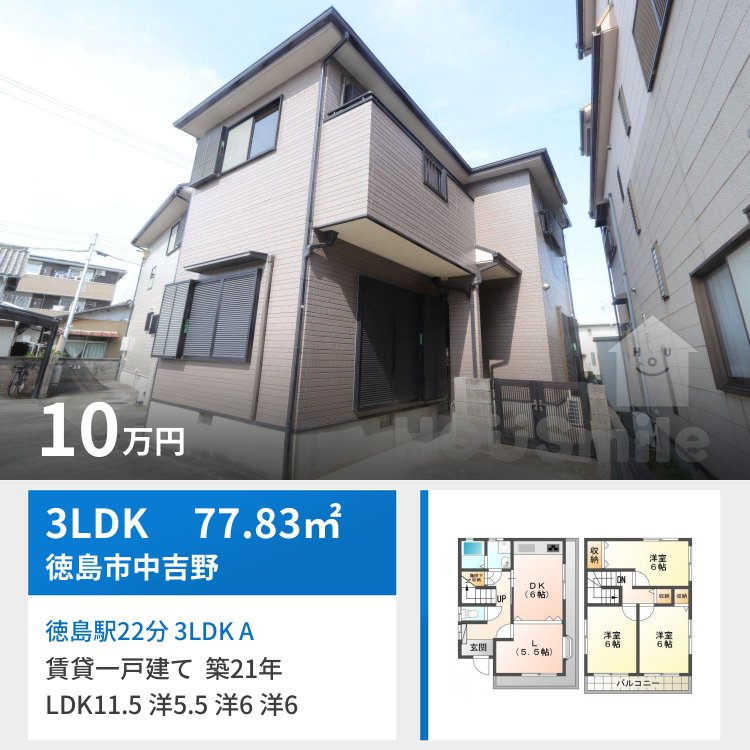 徳島駅22分 3LDK A