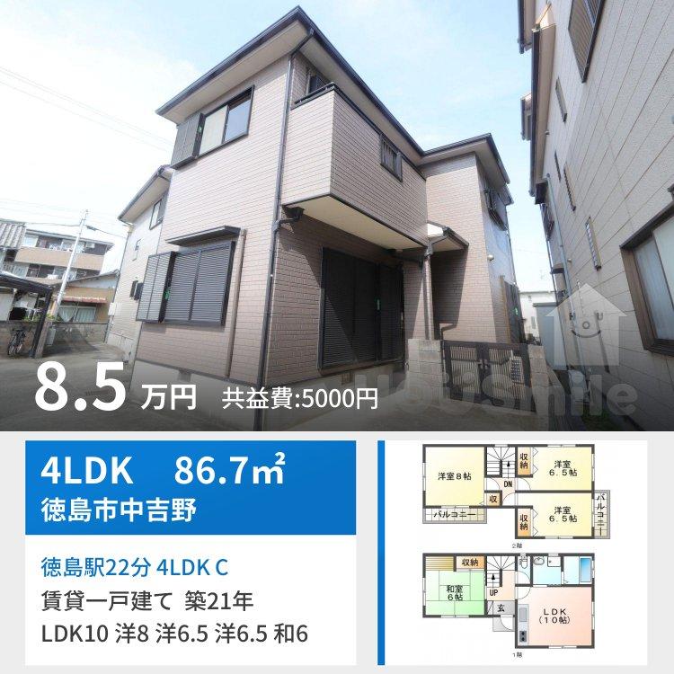 徳島駅22分 4LDK C