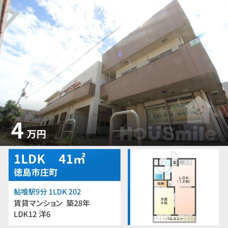 鮎喰駅9分 1LDK 202