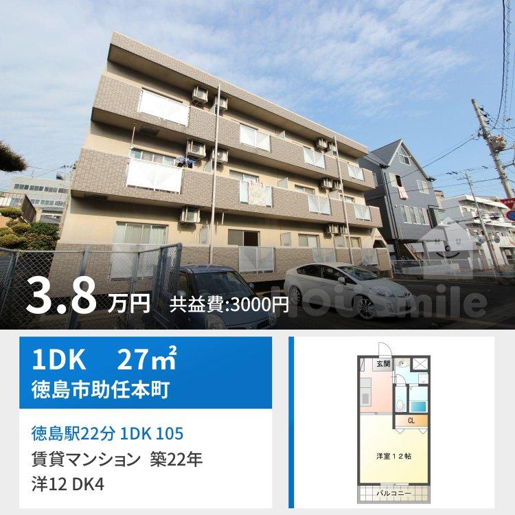 徳島駅22分 1DK 105