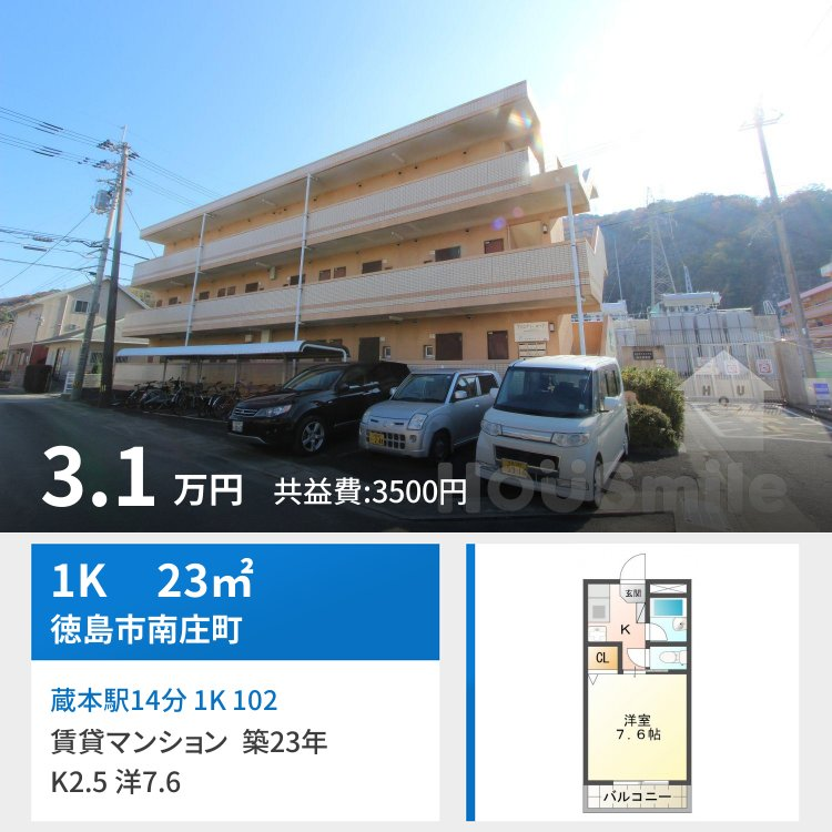 蔵本駅14分 1K 102
