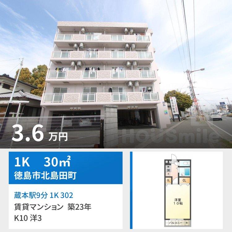 蔵本駅9分 1K 302