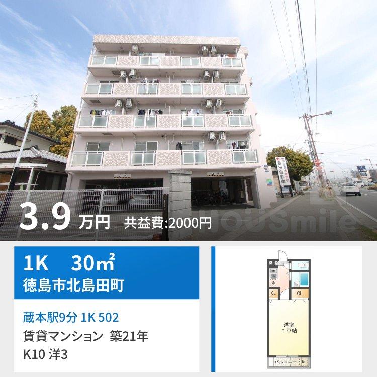 蔵本駅9分 1K 502