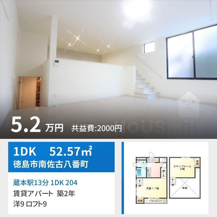 蔵本駅13分 1DK 204