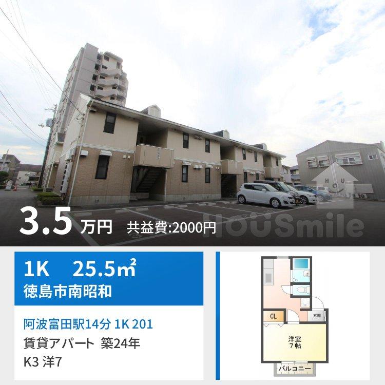 阿波富田駅14分 1K 201