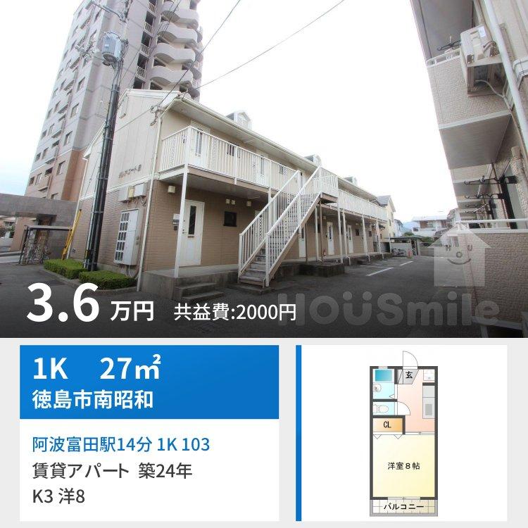 阿波富田駅14分 1K 103