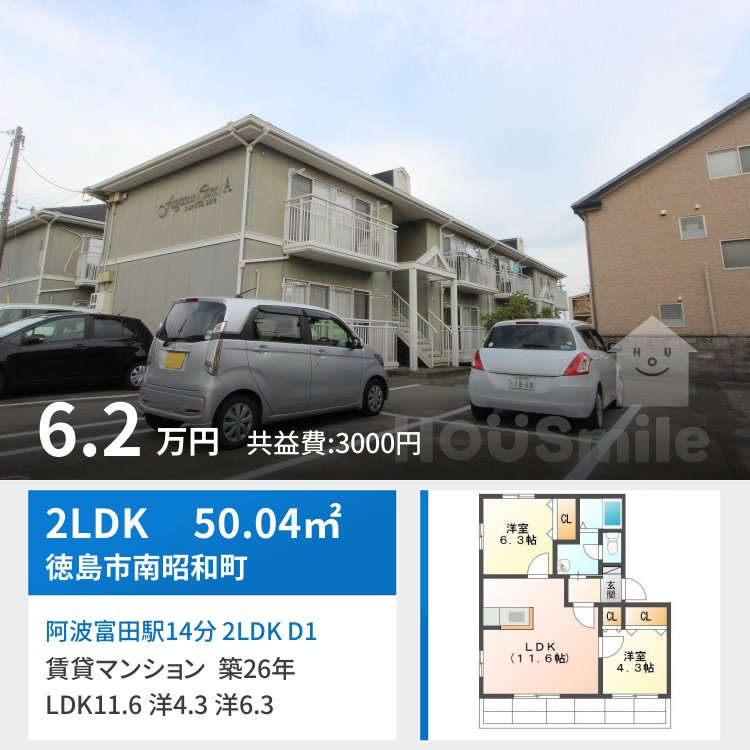 阿波富田駅14分 2LDK D102