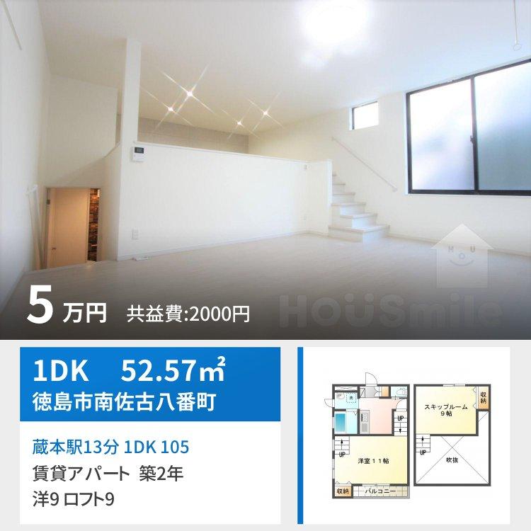 蔵本駅13分 1DK 105