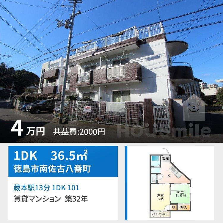 蔵本駅13分 2K 101