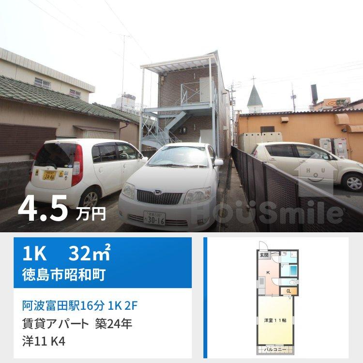 阿波富田駅16分 1K 2F