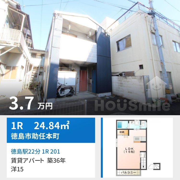 徳島駅22分 1R 201