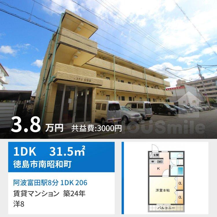 阿波富田駅8分 1DK 206