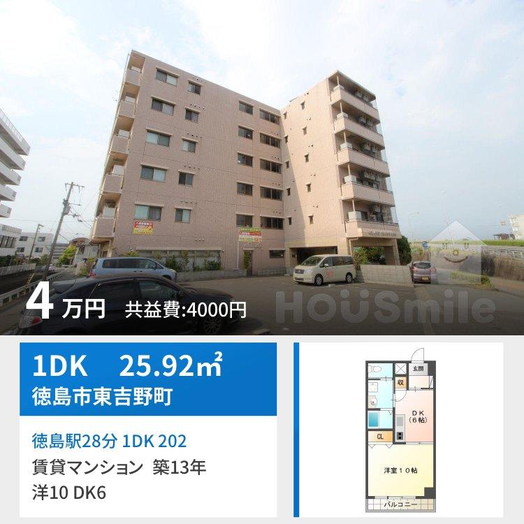徳島駅28分 1DK 202