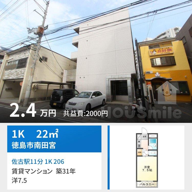 佐古駅11分 1K 206