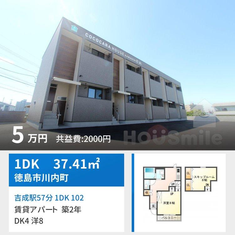 吉成駅57分 1DK 102